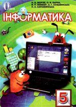 Обкладинка до підручника Інформатика (Морзе, Варна, Вембер, Кузьмінська, Саражинська) 5 клас