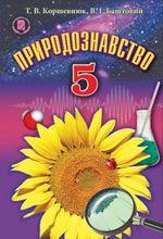 Обкладинка до підручника Природознавство (Коршевнюк, Баштовий) 5 клас
