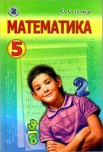 Обкладинка до підручника Математика (Істер) 5 клас