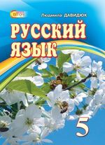 Обкладинка до підручника Російська мова (Давидюк) 5 клас