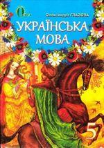 Обкладинка до підручника Українська мова (Глазова) 5 клас