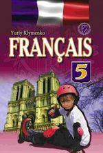 Обкладинка до Французька мова (Клименко) 5 клас поглиблене вивчення