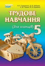 Обкладинка до підручника Трудове навчання для хлопців (Сидоренко) 5 клас