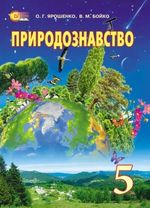 Обкладинка до Природознавство (Ярошенко, Бойко) 5 клас