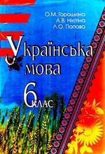 Обкладинка до підручника Українська мова (Горошкина, Нікітіна, Попова) 6 клас