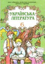 Обкладинка до Українська література (Гуйванюк, Бузинська, Тодорюк) 6 клас