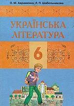 Обкладинка до Українська література (Авраменко, Шабельникова) 6 клас 2006