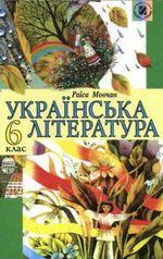 Обкладинка до підручника Українська література (Мовчан) 6 клас