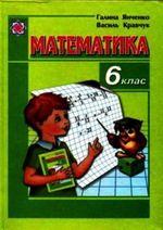 Обкладинка до підручника Математика (Янченко, Кравченко) 6 клас