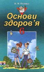 Обкладинка до підручника Основи здоров'я (Поліщук) 6 клас