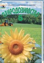 Обкладинка до підручника Природознавство (Ярошенко, Коршевнюк, Баштовий) 6 клас