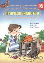 Обкладинка до підручника Природознавство (Ільченко, Гуз, Рибалко) 6 клас