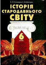 Обкладинка до підручника Історія Стародавнього Свiту (Голованов, Костирко) 6 клас