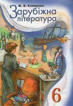 Обкладинка до Зарубіжна література (Клименко) 6 клас