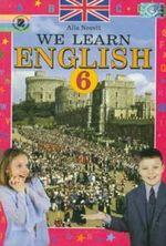 Обкладинка до підручника Англійська мова (Несвіт) 6 клас