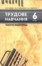 Обкладинка до підручника Трудове навчання (Терещук, Туташинський, Сидоренко) 6 клас