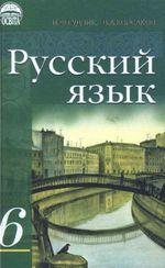 Обкладинка до підручника Російська мова (Гудзик, Корсаков) 6 клас