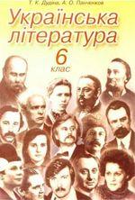 Обкладинка до підручника Українська література (Дудіна, Панченков) 6 клас
