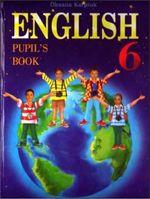 Обкладинка до підручника Англійська мова (Карп'юк) 6 клас