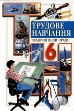 Обкладинка до підручника Трудове навчання (Мадзігон, Кондратюк, Левченко) 6 клас