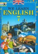 Обкладинка до Англiйська мова (Несвiт) 7 клас 2007