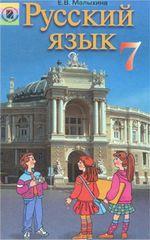 Обкладинка до підручника Російська мова (Малихіна) 7 клас
