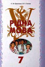 Обкладинка до підручника Рідна мова (Єрмоленко, Сичова) 7 клас