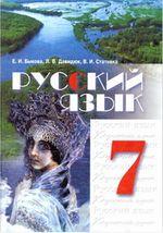 Обкладинка до підручника Російська мова (Бикова, Давидюк, Стативка) 7 клас
