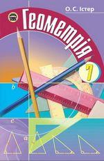 Обкладинка до підручника Геометрія (Істер) 7 клас 2007