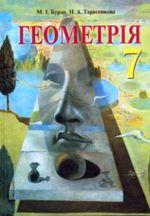 Обкладинка до підручника Геометрія (Бурда, Тарасенкова) 7 клас