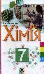 Обкладинка до підручника Хімія (Лашевська) 7 клас 2007