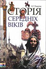 Обкладинка до Історія середніх віків (Подаляк) 7 клас 2007