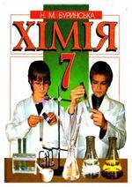 Обкладинка до Хімія (Буринська) 7 клас