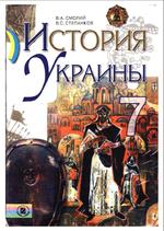 Обкладинка до підручника Історія України (Смолій, Степанков) 7 клас 2007