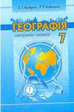 Обкладинка до підручника Географія (Кобернік, Коваленко) 7 клас