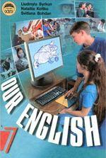 Обкладинка до підручника Англійська мова (Биркун, Колтко, Богдан) 7 клас