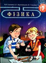 Обкладинка до підручника Фізика (Ільченко, Куликовський) 7 клас