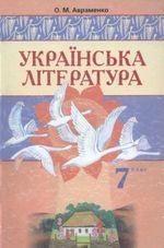 Обкладинка до підручника Українська література (Авраменко) 7 клас