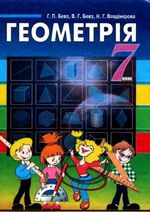 Обкладинка до підручника Геометрія (Бевз, Владімірова) 7 клас