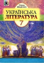 Українська література (Міщенко) 7 клас 2007