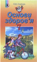 Обкладинка до підручника Основи здоров'я (Поліщук) 7 клас
