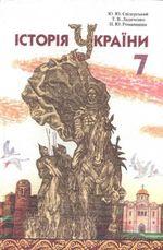 Обкладинка до Історія України (Свідерський, Ладиченко, Романишин) 7 клас