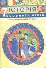 Обкладинка до Історія середніх віків (Крижановський, Хірна) 7 клас