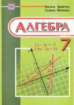 Обкладинка до підручника Алгебра (Кравчук, Янченко) 7 клас