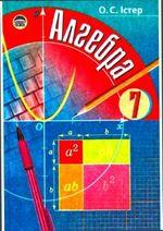 Обкладинка до підручника Алгебра (Істер) 7 клас 2007