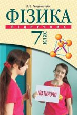 Обкладинка до підручника Фізика (Генденштейн) 7 клас