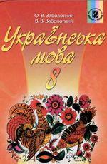 Обкладинка до підручника Українська мова (Заболотний) 8 клас