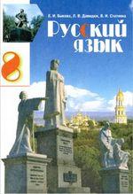 Обкладинка до підручника Російська мова (Бикова, Давидюк, Стативка) 8 клас