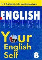 Обкладинка до підручника Англійська мова (Калініна, Самойлюкевич) 8 клас