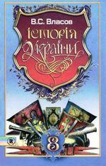 Обкладинка до підручника Історія України (Власов) 8 клас